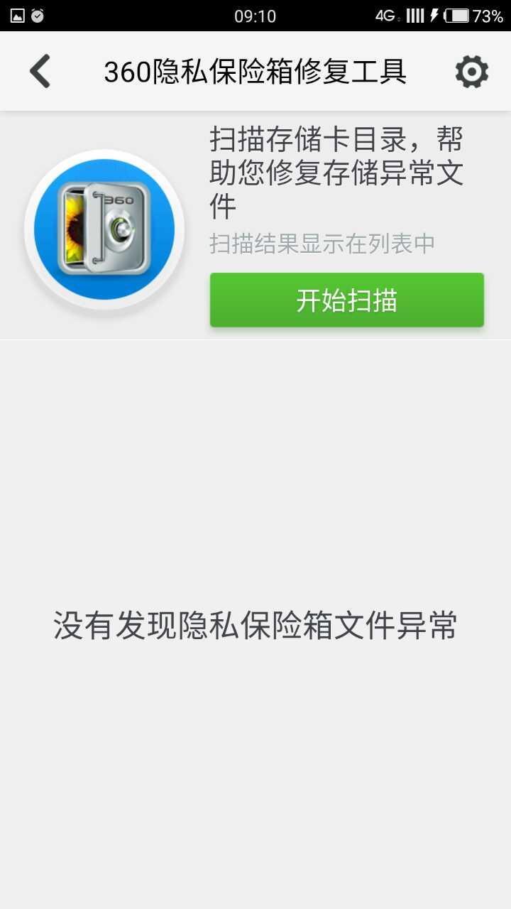 360隐私保险箱提示无法打开加密文件怎么办