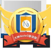 大神Note3移动版