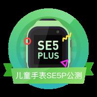 公测360手表SE5Plus