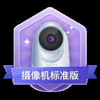 公测360摄像机标准版
