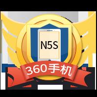 360手机 N5S
