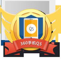 360手机Q5