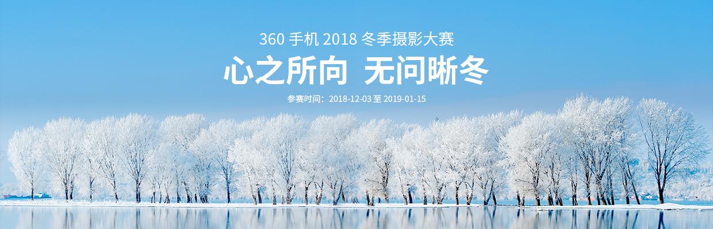 360 手机 2018 冬季摄影大赛