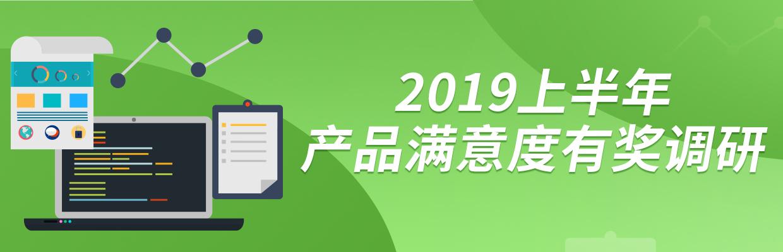 【有奖调研】2019上半年产品满意度调研