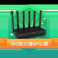 公测360防火墙5P