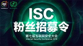 2019 ISC粉丝招募令