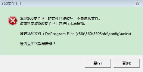 """360安全卫士提示""""文件已被破坏,不是原本文件""""解决方法"""