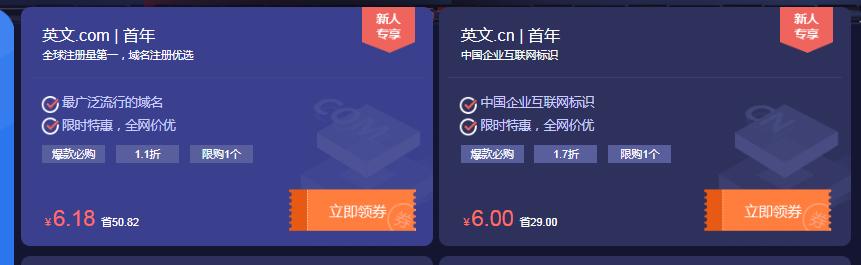 新网6.18元抢com域名或0元撸建站、云主机