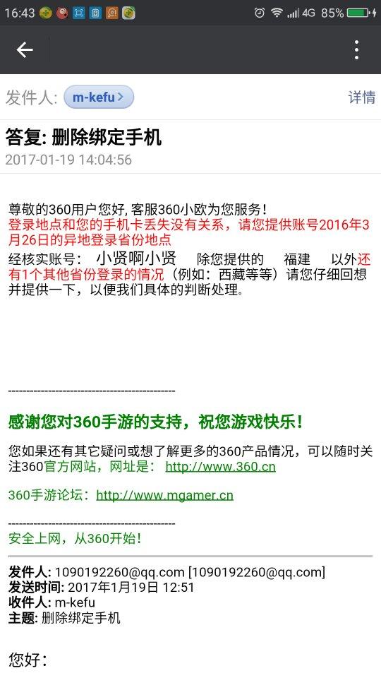 Screenshot_2017-01-19-16-43-13_compress.png
