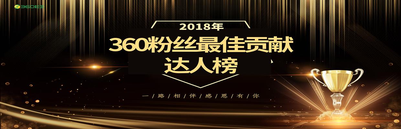 2018 360粉丝最佳贡献达人榜