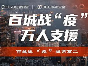 """360新冠肺炎战""""疫""""平台上线重庆 紧急应援科技防""""疫"""""""