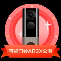 智能摄像机AR3X