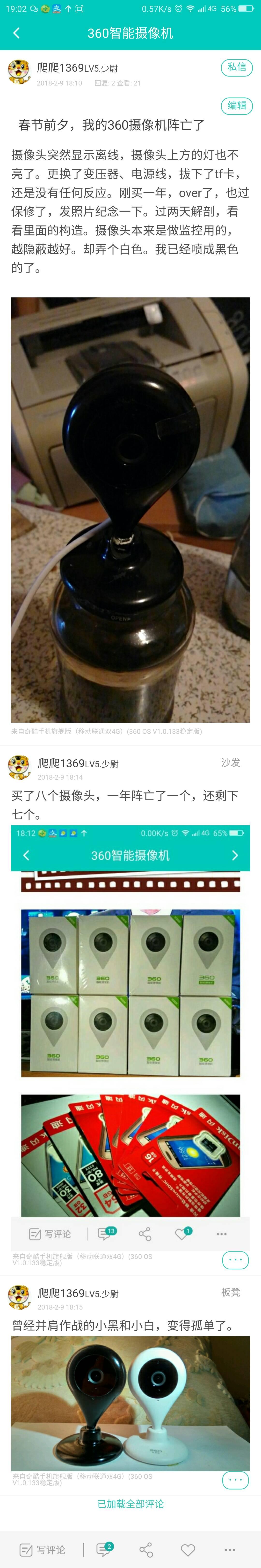 Screenshot_2018-02-09-19-03-11_compress.png