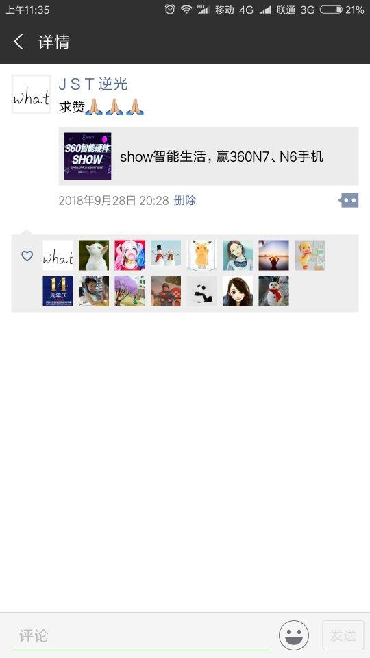 Screenshot_2018-10-01-11-35-35-113_com.tencent.mm_compress.png