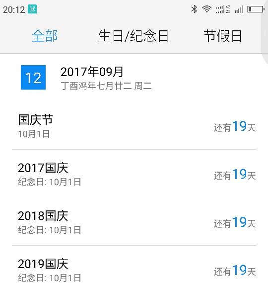 Screenshot_2017-09-12-20-13-03.jpg