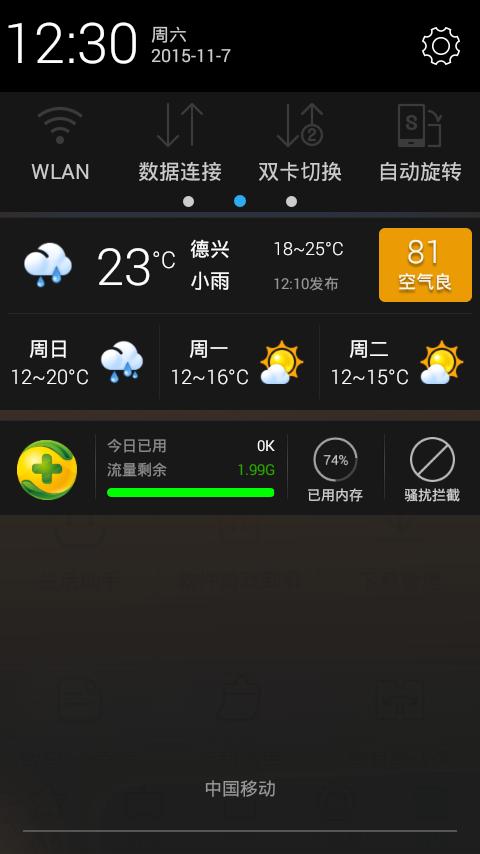 Screenshot_2015-11-07-12-30-45.png