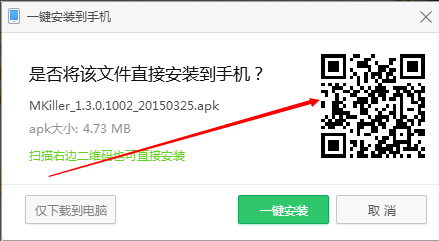 QQ截图20150326151132.png