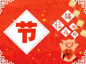 【新春活动】测猪年运势,赢惊喜好礼