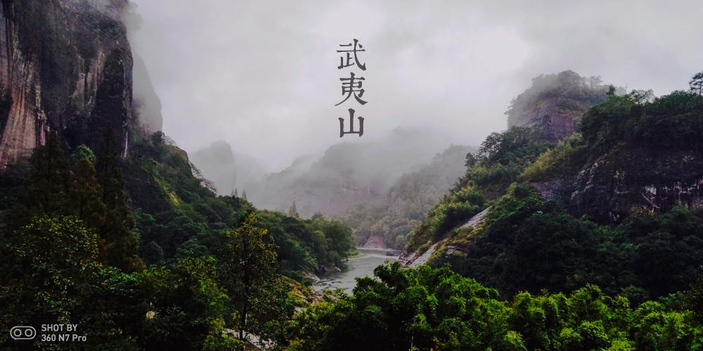 听闻此处有仙山,山在虚无缥缈间—N7 PRO拍摄