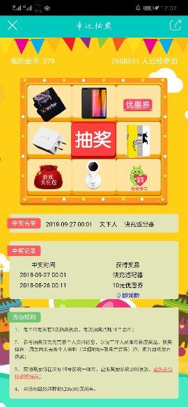 Screenshot_20180927_000255_com.qiku.bbs_compress.jpg