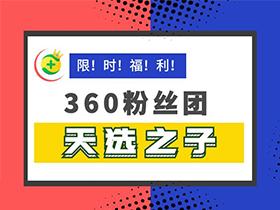 【有奖福利】360粉丝团壕华大礼包免费送