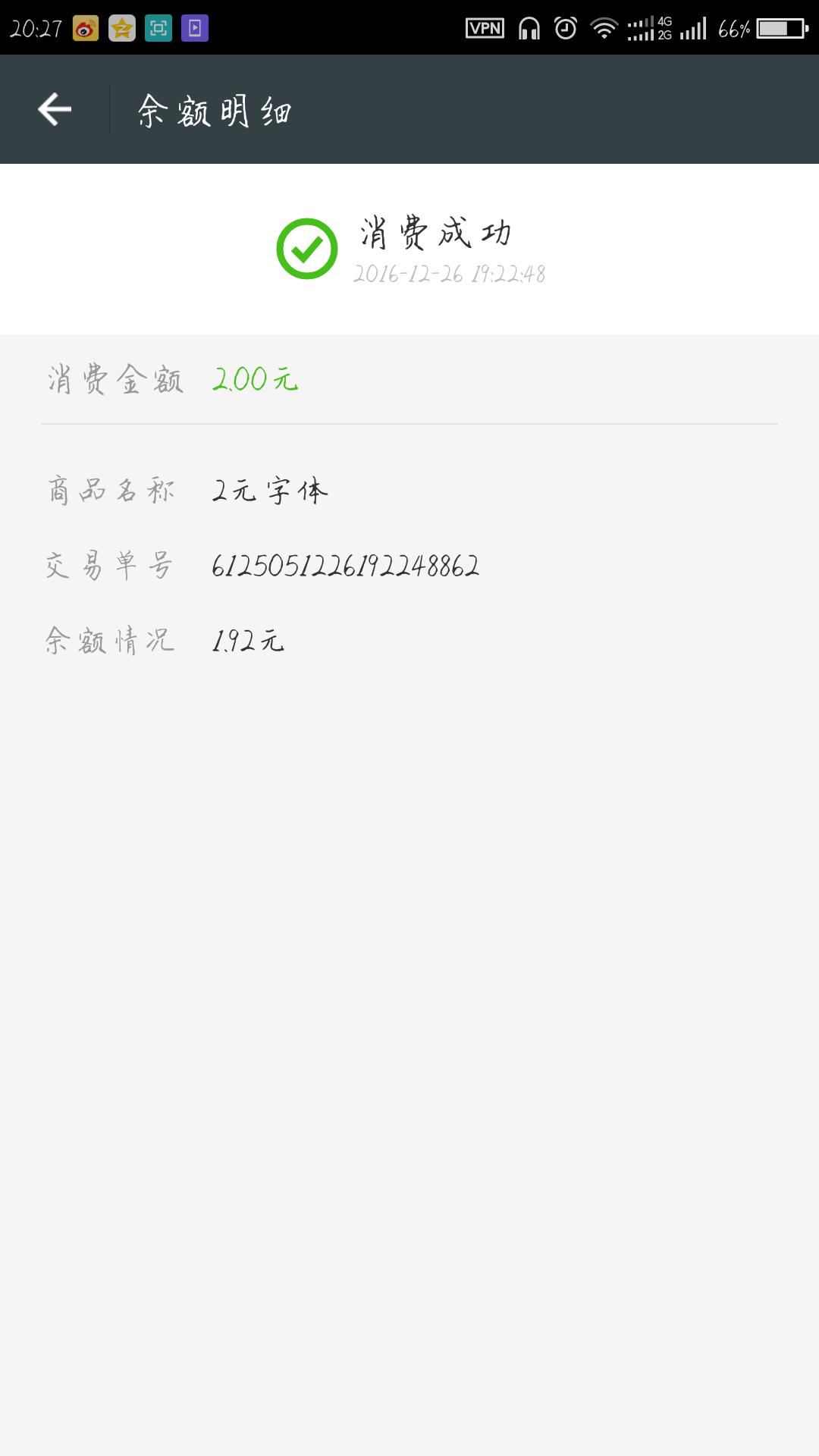 Screenshot_2016-12-28-20-27-50.png