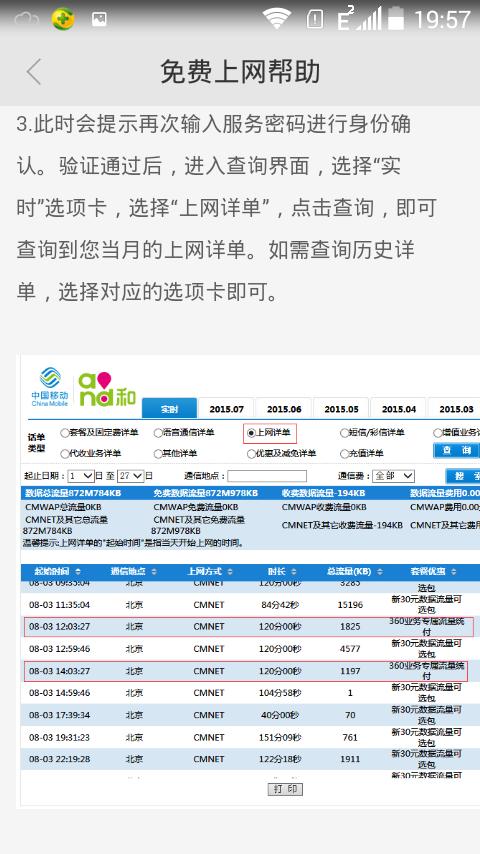 Screenshot_2015-11-13-19-57-48.png