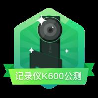 360记录仪K600公测勋章