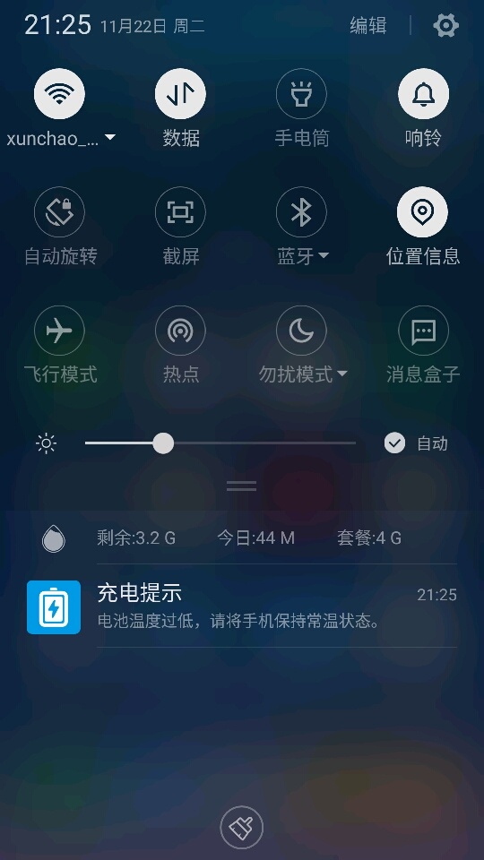 Screenshot_2016-11-22-21-26-01.png