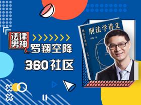 【盖楼赢奖】法律男神罗翔签章新书,360行车记录仪免费领 !!