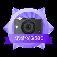 360记录仪G580勋章