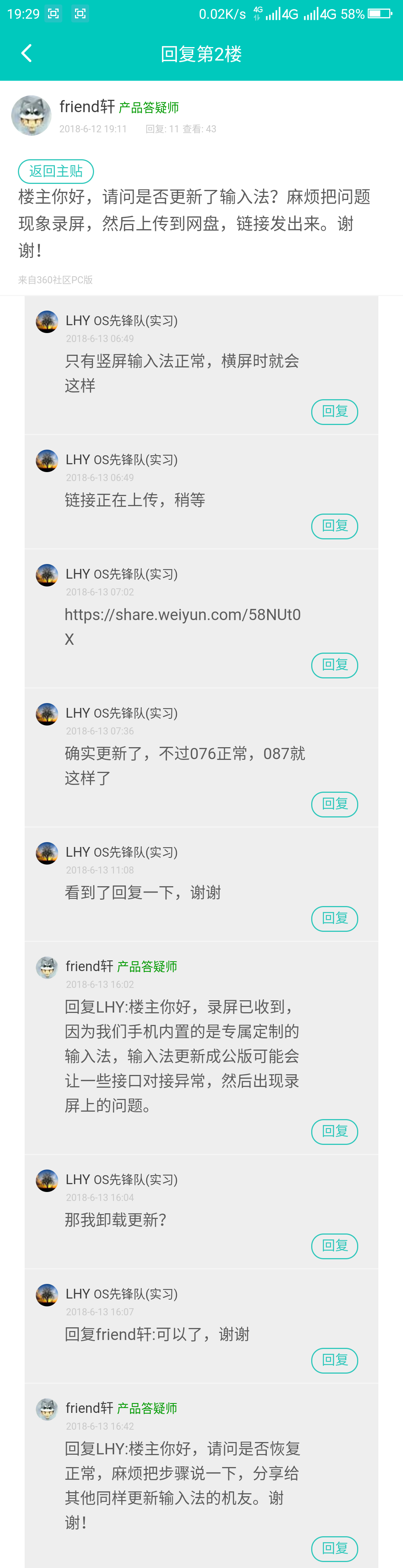 Screenshot_2018-07-14-19-30-00.png