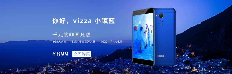 360手机Vizza全新配色小镇蓝正式开售