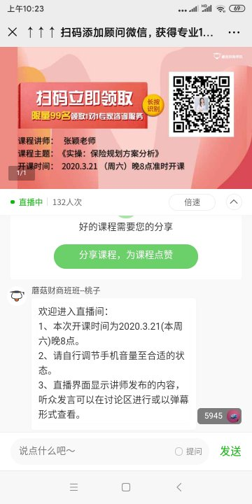Screenshot_2020-03-19-10-23-00-971_com.tencent.mm_compress.jpg
