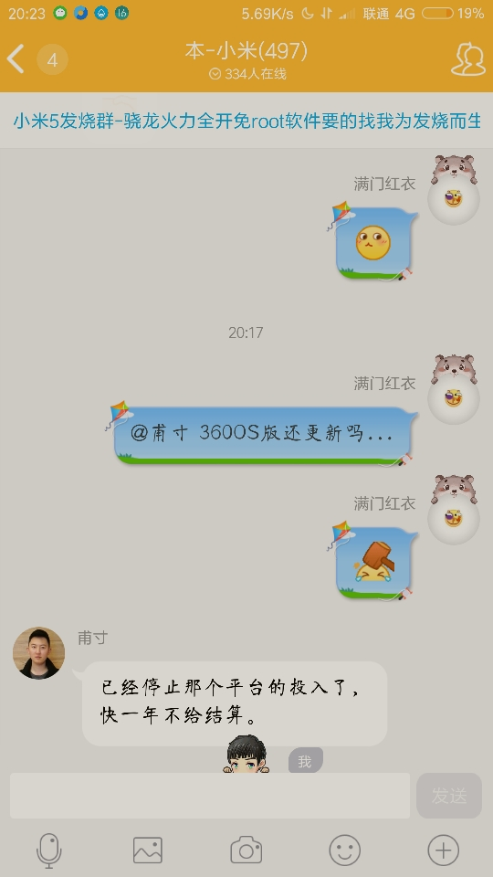 Screenshot_2019-01-20-20-23-46-300_com.tencent.mobileqq.jpg