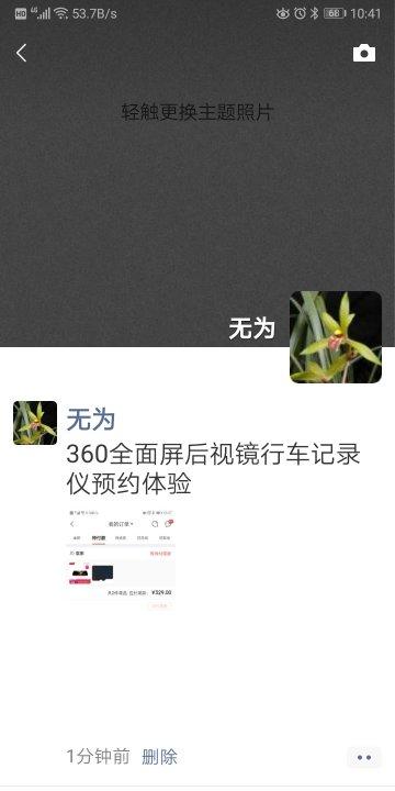 Screenshot_20190418_104105_com.tencent.mm_compress.jpg