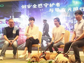 360做安全感守护者,呼吁社会公众与导盲犬同行
