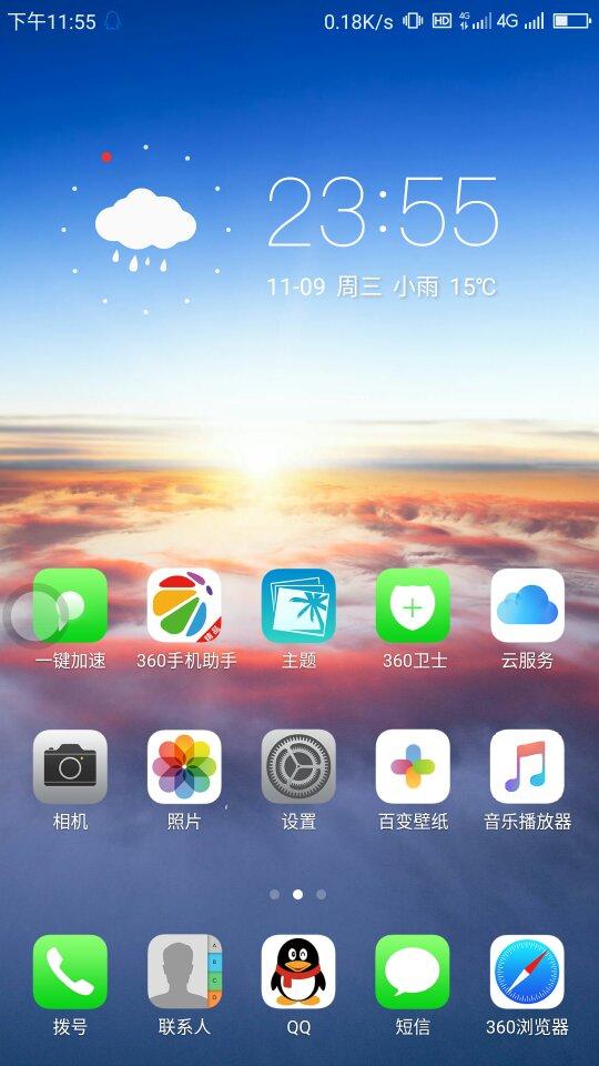 Screenshot_2016-11-09-23-55-10_compress.png
