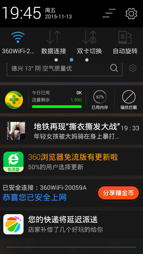 Screenshot_2015-11-13-19-45-28.png