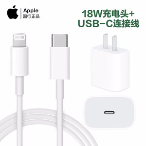 苹果【18W快充头+PD快充线】99成新  白色USB-C连接线手机平板快速充电配件