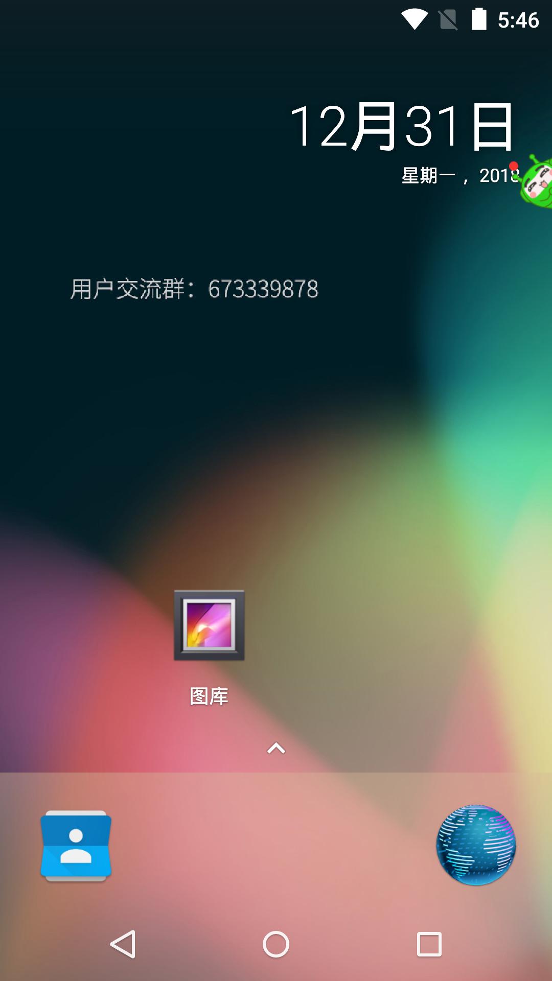 Screenshot_2018-12-31-17-46-52.png