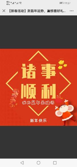Screenshot_20200123_112702_com.tencent.mm_compress.jpg