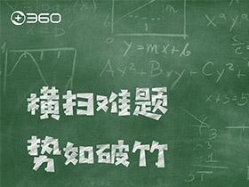 360 智慧生活为所有考生加油!