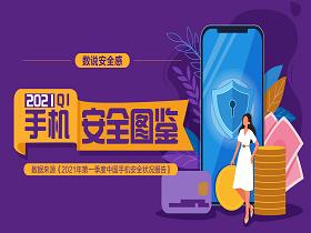 Q1季度手机安全状况报告,请您查收!