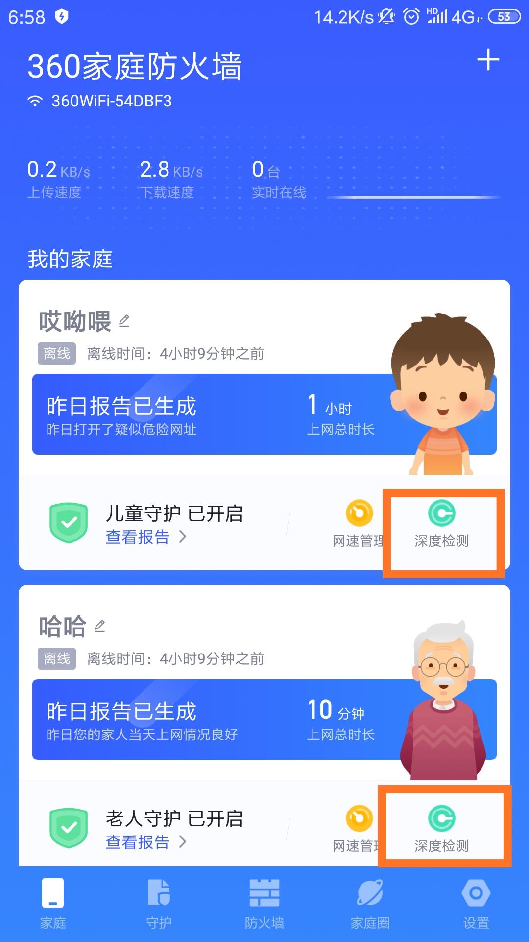 Screenshot_2019-04-30-06-58-12-496_com.qihoo.srouter.n300.png