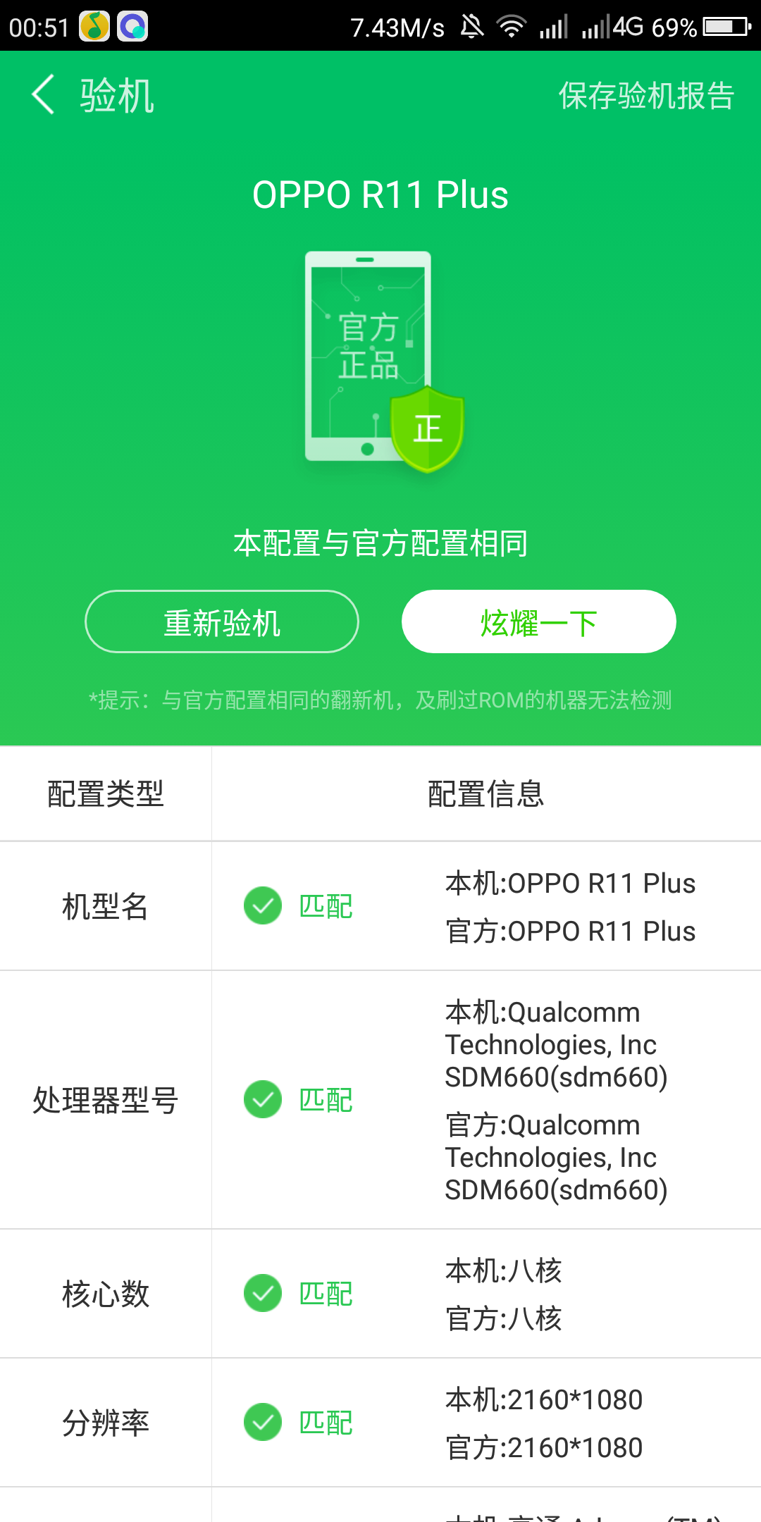 Screenshot_2018-07-11-00-52-00.png