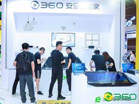 360携安全大脑亮相2019中国互联网大会