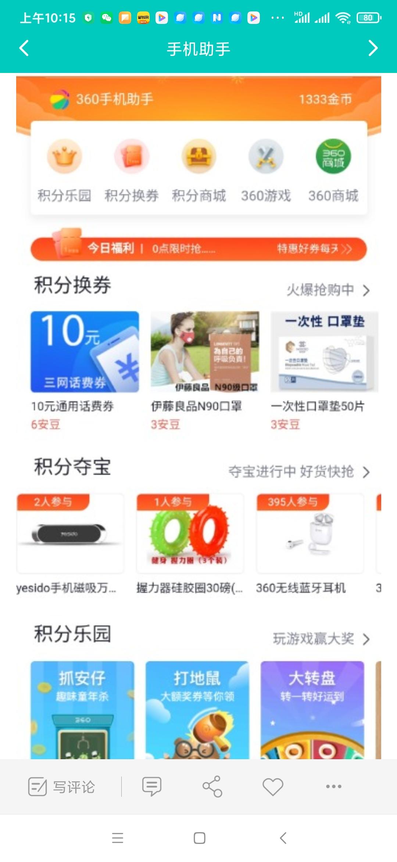 Screenshot_2020-03-23-10-15-40-607_com.qiku.bbs.jpg