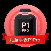 公测儿童手表P1 pro