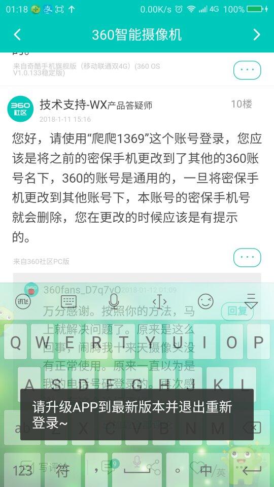 Screenshot_2018-01-12-01-18-38_compress.png